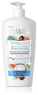 """Botanic Expert бальзам-молочко для тела активно увлажняющий """"5 растительных экстрактов""""  Eveline"""