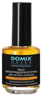Масло виноградной косточки для ногтей и кутикулы  Domix Green Professional