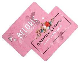 Подарочная карта 3000 руб  Beloris Bonus