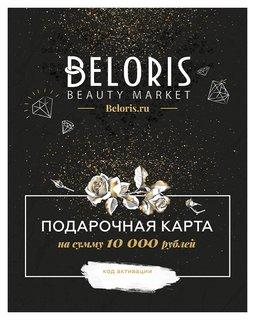 Электронный подарочный сертификат 10000 руб  Beloris Bonus