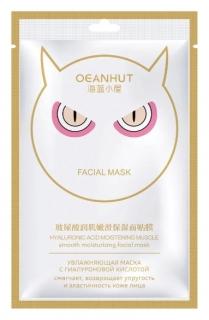 """Маска для лица """"Facial Mask"""" с гиалуроновой кислотой  Oeanhut"""