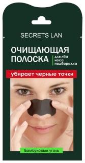 """Маска для носа """"Бамбуковый уголь"""" (1 шт)  Секреты Лан"""
