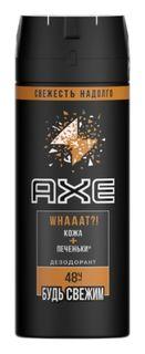 """Дезодорант аэрозоль """"Кожа + печеньки""""  AXE"""