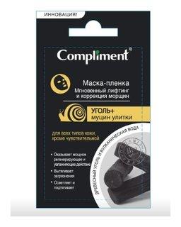 Саше Уголь+ Муцин улитки маска- пленка мгновенный лифтинг и коррекция морщин  Compliment