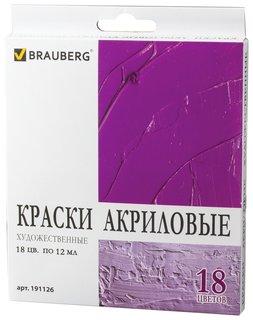 """Краски акриловые художественные Brauberg Art """"Debut"""", набор 18 цветов по 12 мл, в тубах  Brauberg"""
