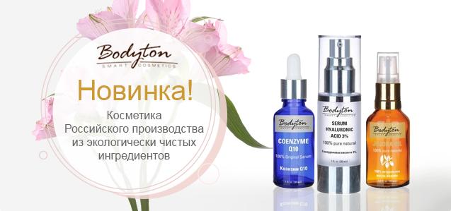 Натуральная косметика российского производства интернет магазин