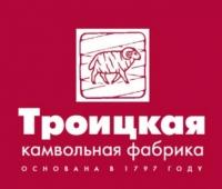 Троицкая камвольная фабрика