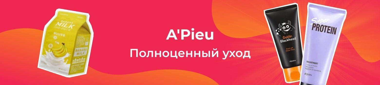 Косметика A-Pieu