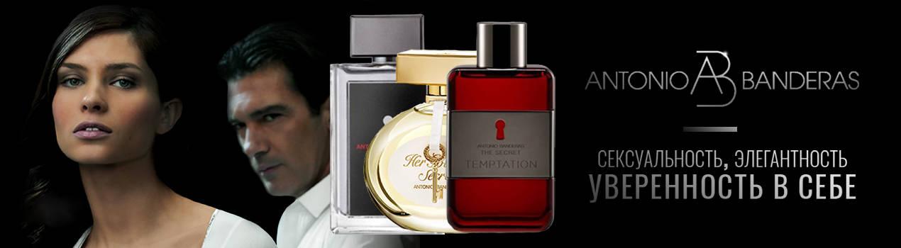 Косметика и парфюмерия Антонио Бандерас (Antonio Banderas)